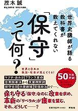 世界史講師が語る 教科書が教えてくれない 「保守」って何? (単行本)