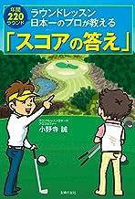 表紙: ラウンドレッスン日本一のプロが教える「スコアの答え」 | 小野寺 誠
