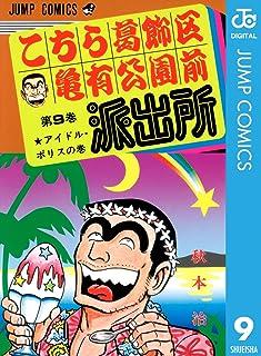 こちら葛飾区亀有公園前派出所 9 (ジャンプコミックスDIGITAL)