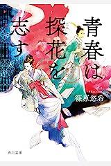 青春は探花を志す 金椛国春秋 (角川文庫) Kindle版