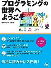 表紙: プログラミングの世界へようこそ | 中川 聡