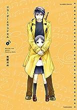 表紙: リコーダーとランドセル 5 (バンブーコミックス 4コマセレクション)   東屋めめ