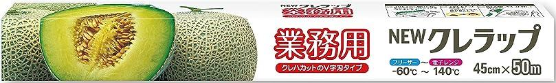 有毒な種をまく蒸発【業務用】 NEWクレラップ 45cm×50m