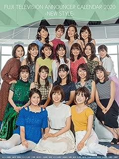 フジテレビ女性アナウンサーカレンダー2020−NEW STYLE− ([カレンダー])...