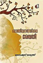 Santhivanathile Revathy (Malayalam Edition)