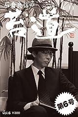 苔道 6号 苔道シリーズ Kindle版