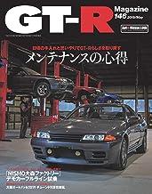 GT-R Magazine(ジーティーアールマガジン) 2019年 05月号 [雑誌]