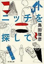 表紙: ニッチを探して(新潮文庫)   島田 雅彦