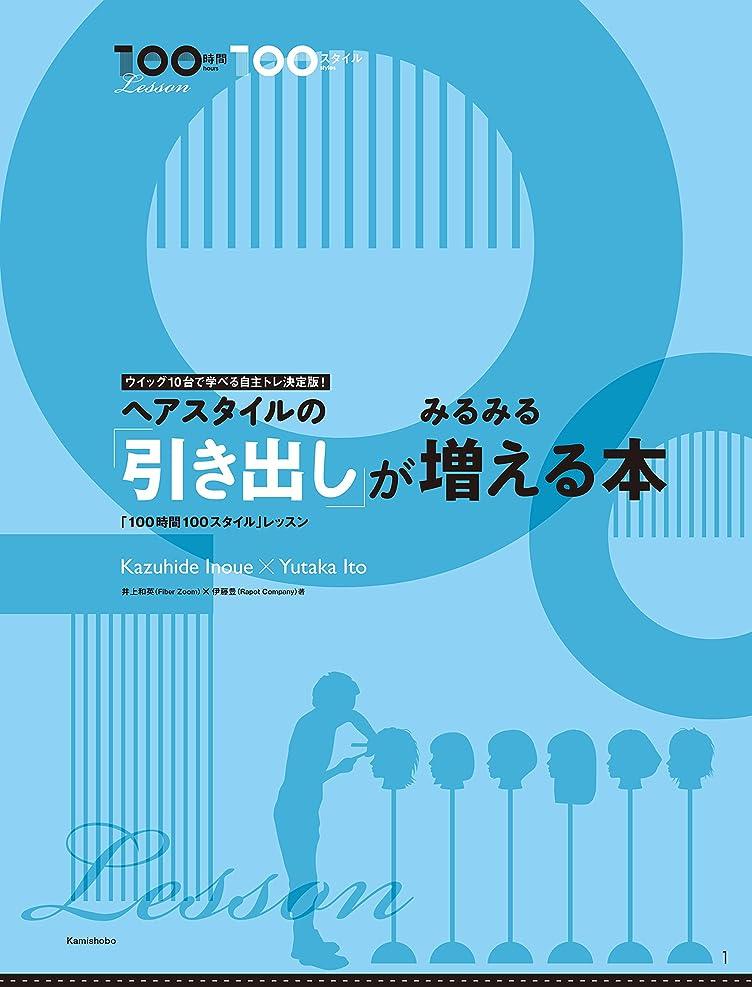 外国人音去るヘアスタイルの「引き出し」がみるみる増える本: ウイッグ10台で学べる自主トレ決定版!