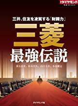 三菱最強伝説 週刊ダイヤモンド 特集BOOKS