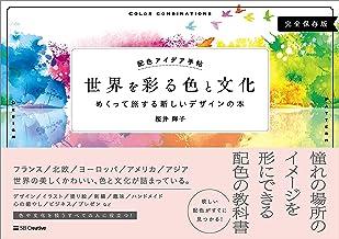 表紙: 配色アイデア手帖 世界を彩る色と文化 めくって旅する新しいデザインの本[完全保存版]   桜井 輝子