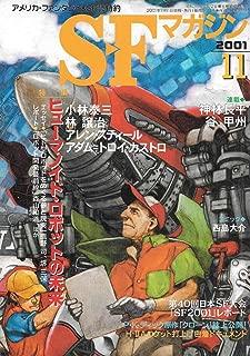 S-Fマガジン 2001年11月号 (通巻547号) 特集:ヒューマノイド・ロボットの未来