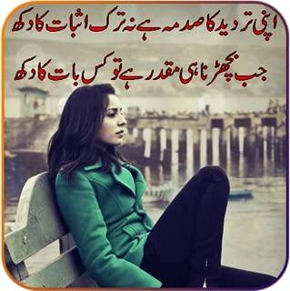 urdu sad love poetry sms