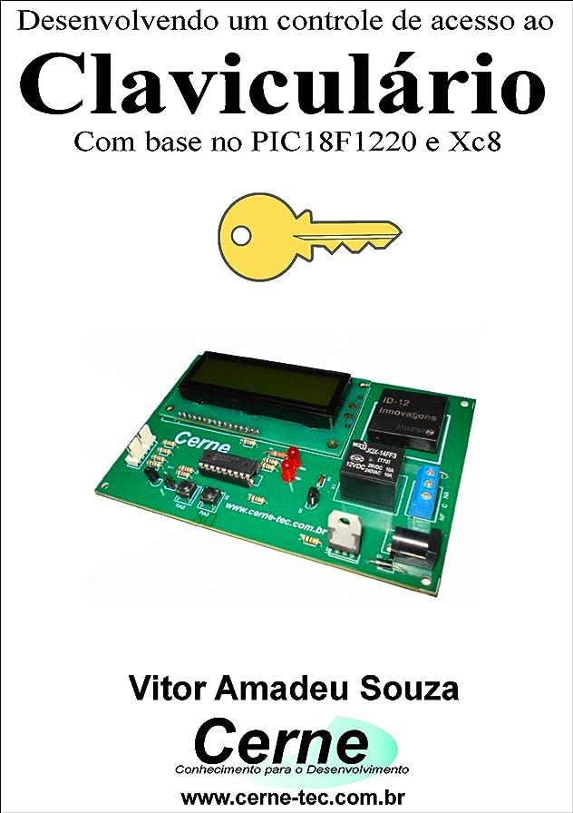 リーク致死乞食Desenvolvendo um controle de acesso ao Claviculário Com base no PIC18F1220 e XC8 (Portuguese Edition)