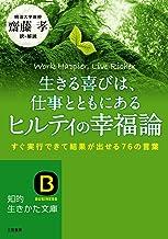 表紙: 生きる喜びは、仕事とともにあるヒルティの幸福論 (知的生きかた文庫) | 齋藤 孝