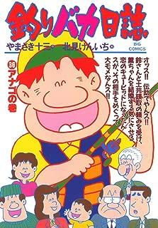 釣りバカ日誌(36) (ビッグコミックス)