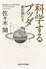科学するブッダ 犀の角たち (角川ソフィア文庫) Kindle版