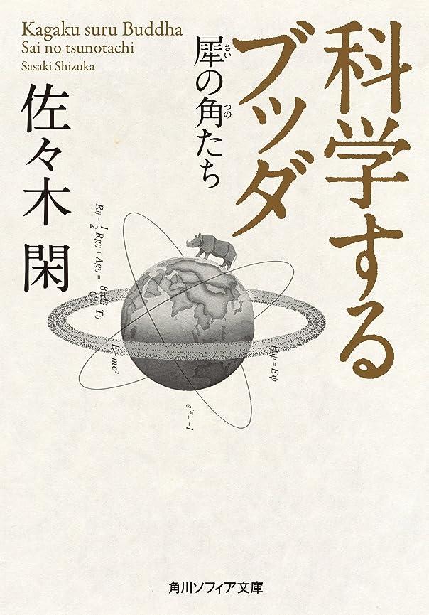 ホームレス苛性ましい科学するブッダ 犀の角たち (角川ソフィア文庫)