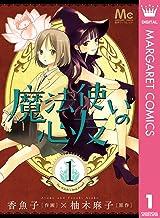 表紙: 魔法使いの心友 1 (マーガレットコミックスDIGITAL) | 香魚子
