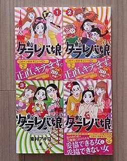 東京タラレバ娘 コミック 1-4巻セット (KC KISS)