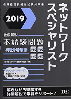 2019 徹底解説ネットワークスペシャリスト本試験問題 (本試験問題シリーズ)