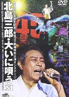 新宿コマ劇場特別公演オンステージ・北島三郎大いに唄うXI [DVD]
