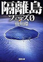 表紙: 隔離島―フェーズ0―(新潮文庫) | 仙川 環