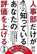 表紙: 人事部だけが知っている あなたの評価を上げる方法 (中経出版) | 高野 美佳