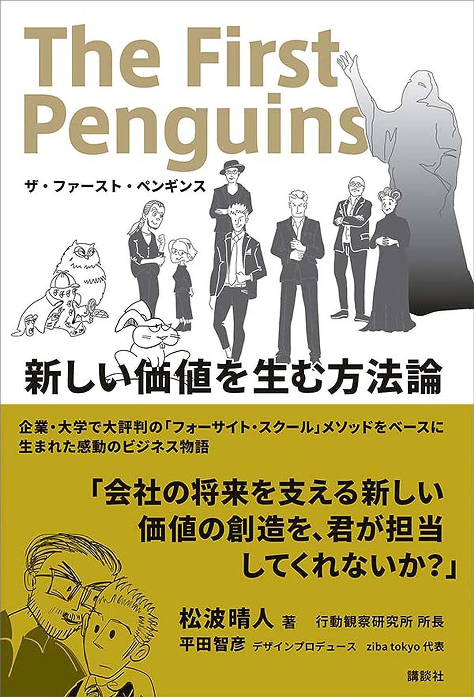寝具区画粘液ザ?ファースト?ペンギンス 新しい価値を生む方法論