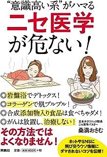 """""""意識高い系""""がハマる「ニセ医学」が危ない! (扶桑社BOOKS)"""