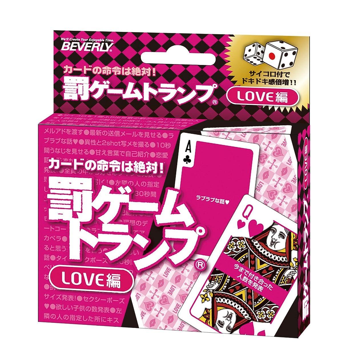 変形推進、動かす試す罰ゲームトランプ LOVE編ダイス付 TRA-033