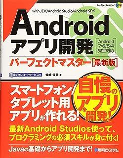 Androidアプリ開発パーフェクトマスター[最新版] (Perfect Master)