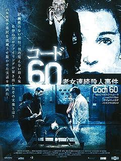 コード60 老女連続殺人事件(字幕版)