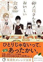 表紙: 卯ノ花さんちのおいしい食卓 (集英社オレンジ文庫) | 瀬王みかる