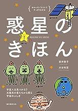 表紙: 惑星のきほん:宇宙人は見つかる? 太陽系の星たちから探る宇宙のふしぎ (ゆかいなイラストですっきりわかる) | 室井 恭子