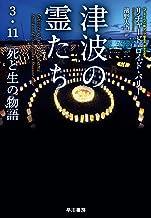 表紙: 津波の霊たち 3・11 死と生の物語 (早川書房) | リチャード ロイド パリー