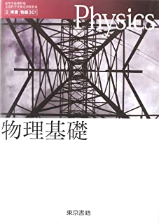 高等学校理科用 文部科学省検定済教科書 物理基礎 東京書籍(物基 301)