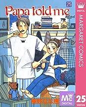 表紙: Papa told me 25 (マーガレットコミックスDIGITAL) | 榛野なな恵