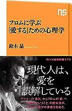 表紙: フロムに学ぶ 「愛する」ための心理学 (NHK出版新書) | 鈴木 晶