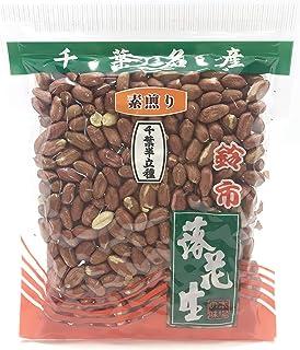 鈴市 千葉県産 素煎り落花生 千葉半立種 (290g)