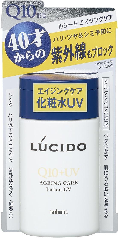 聴覚障害者上記の頭と肩かけるルシード エイジングケア化粧水UV 120mL