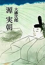 源実朝 (1978年)
