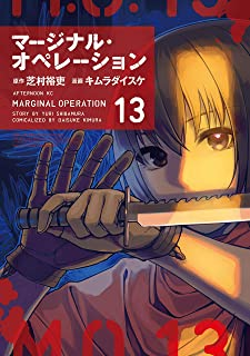 マージナル・オペレーション(13) (アフタヌーンコミックス)