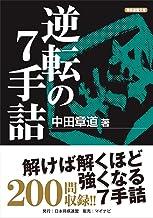 表紙: 逆転の7手詰 (将棋連盟文庫) | 中田 章道