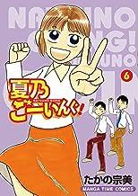 夏乃ごーいんぐ!(6) (まんがタイムコミックス)