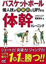 表紙: バスケットボール 個人技が飛躍的にUP!する体幹トレーニング | 荒尾 裕文