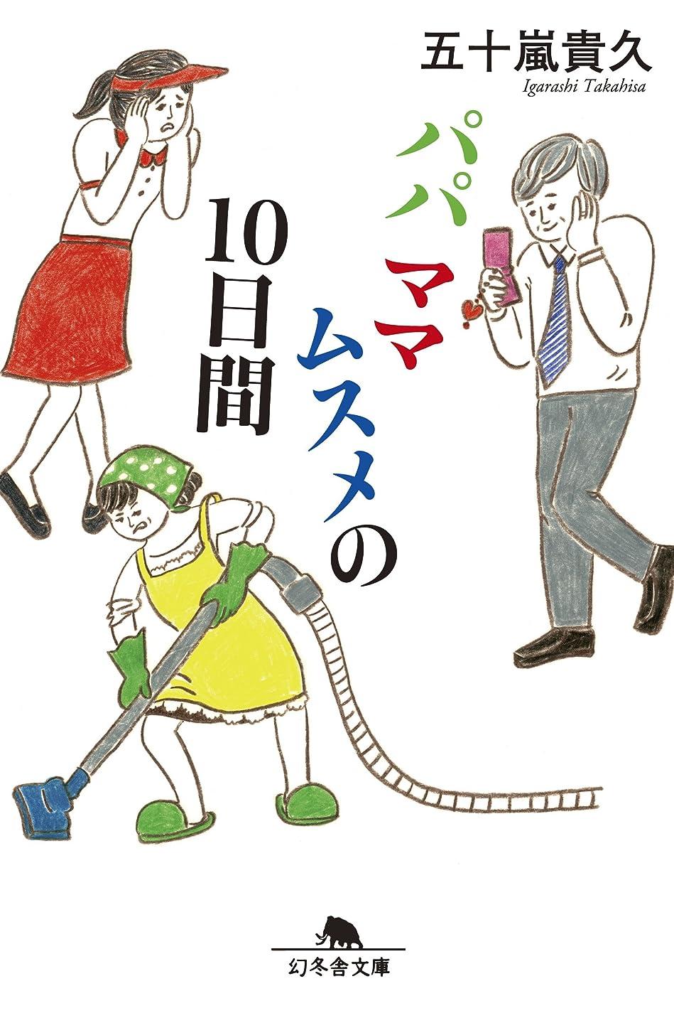 盲目学者ノイズパパママムスメの10日間 (幻冬舎文庫)