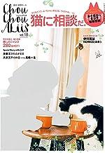 表紙: シュシュアリス vol.10 [雑誌] | シュシュアリス編集部