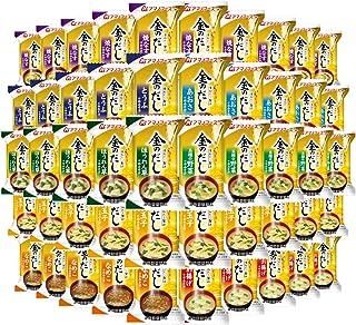 アマノフーズ フリーズドライ 金のだし おみそ汁 8種類 50食 セット