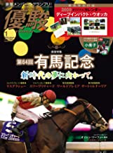 表紙: 月刊『優駿』 2020年 01月号 [雑誌] | 日本中央競馬会